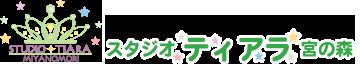 スタジオティアラ宮の森 群馬県太田市、伊勢崎市、館林市、桐生市、栃木県足利市、埼玉県熊谷市、深谷市、本庄市で人気の写真館フォトスタジオ