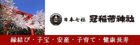 縁結び・子宝・安産・子育て・健康長寿 日本七社 冠稲荷神社