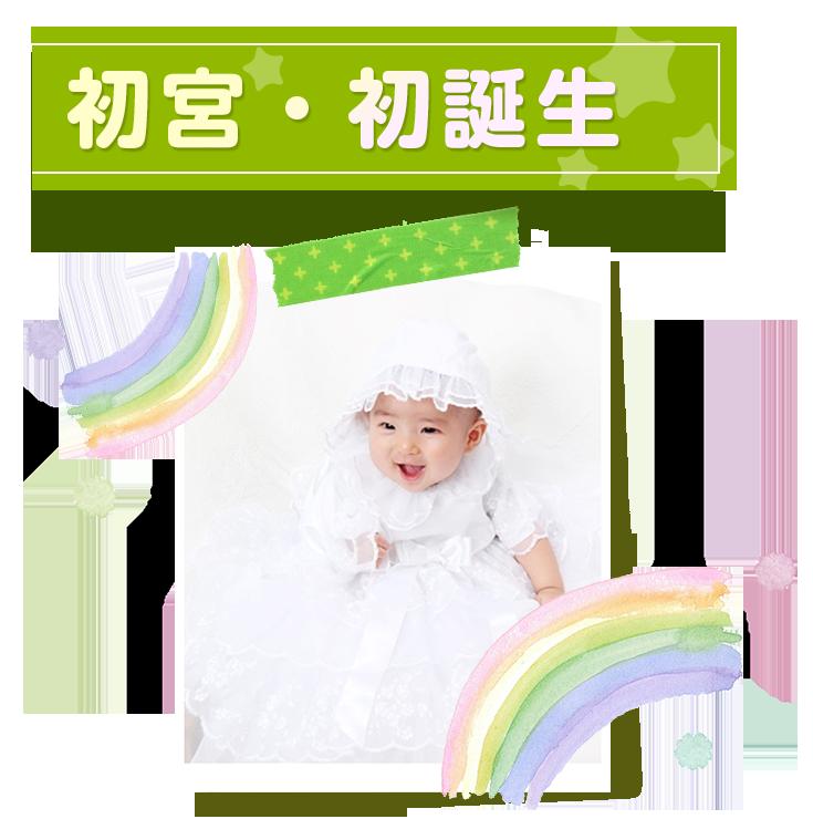 初宮・初誕生
