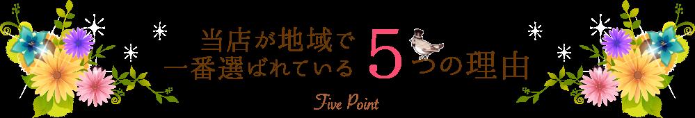 当店が一番選ばれている5つの理由