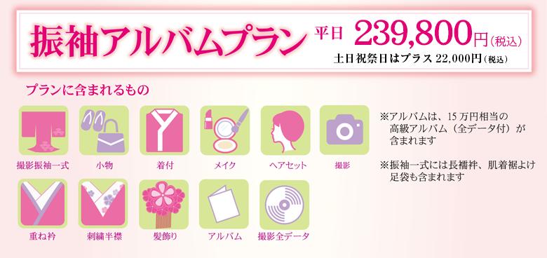 振袖アルバムプラン 平日 218,000円(税抜)