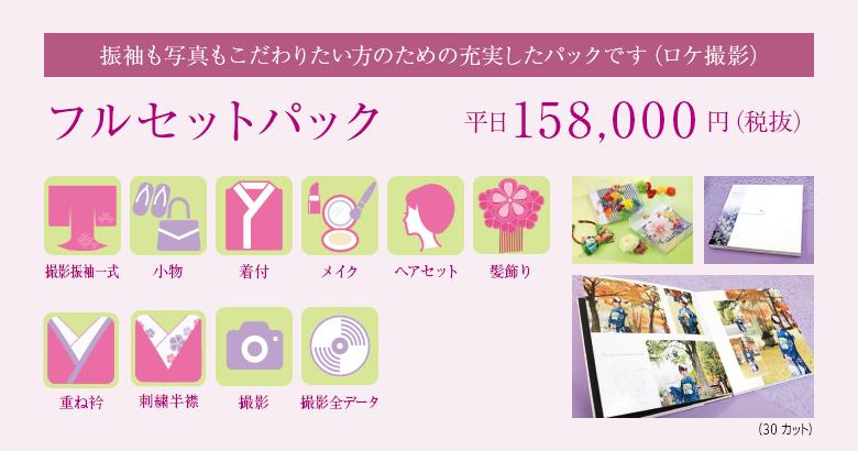 フルセットパック 平日 158,000円(税抜)