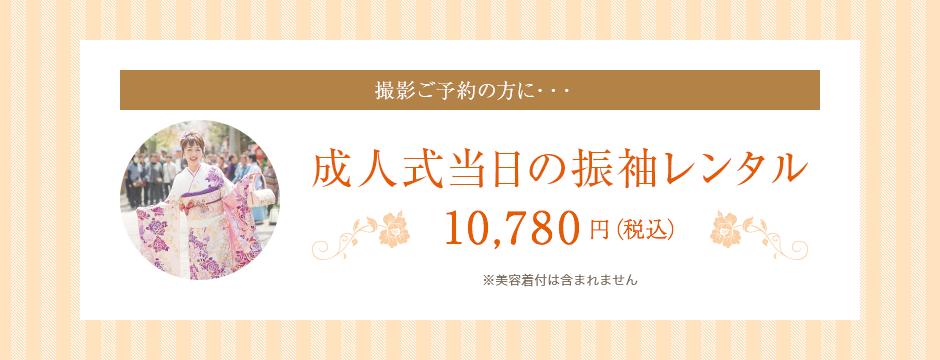 成人式当日の振袖レンタル 9,800円(税抜)