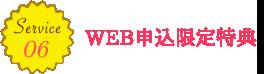 WEB申込限定特典その2
